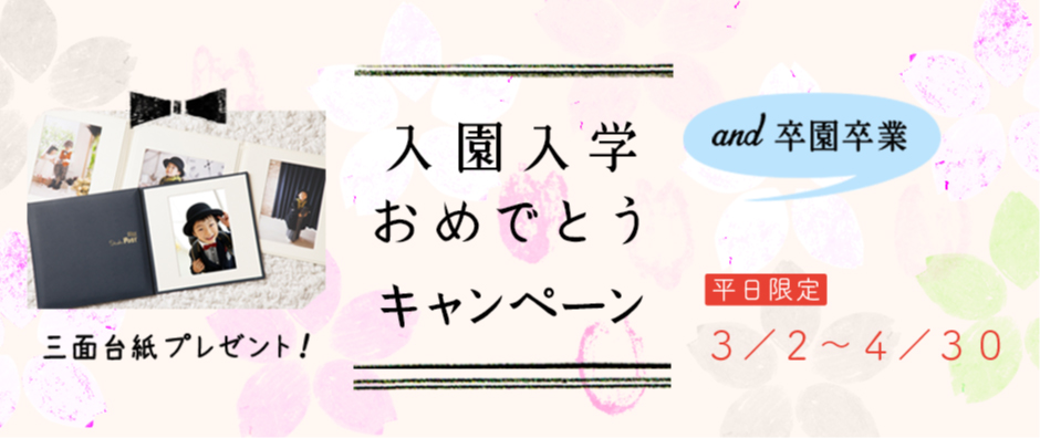 入園入学おめでとうキャンペーン