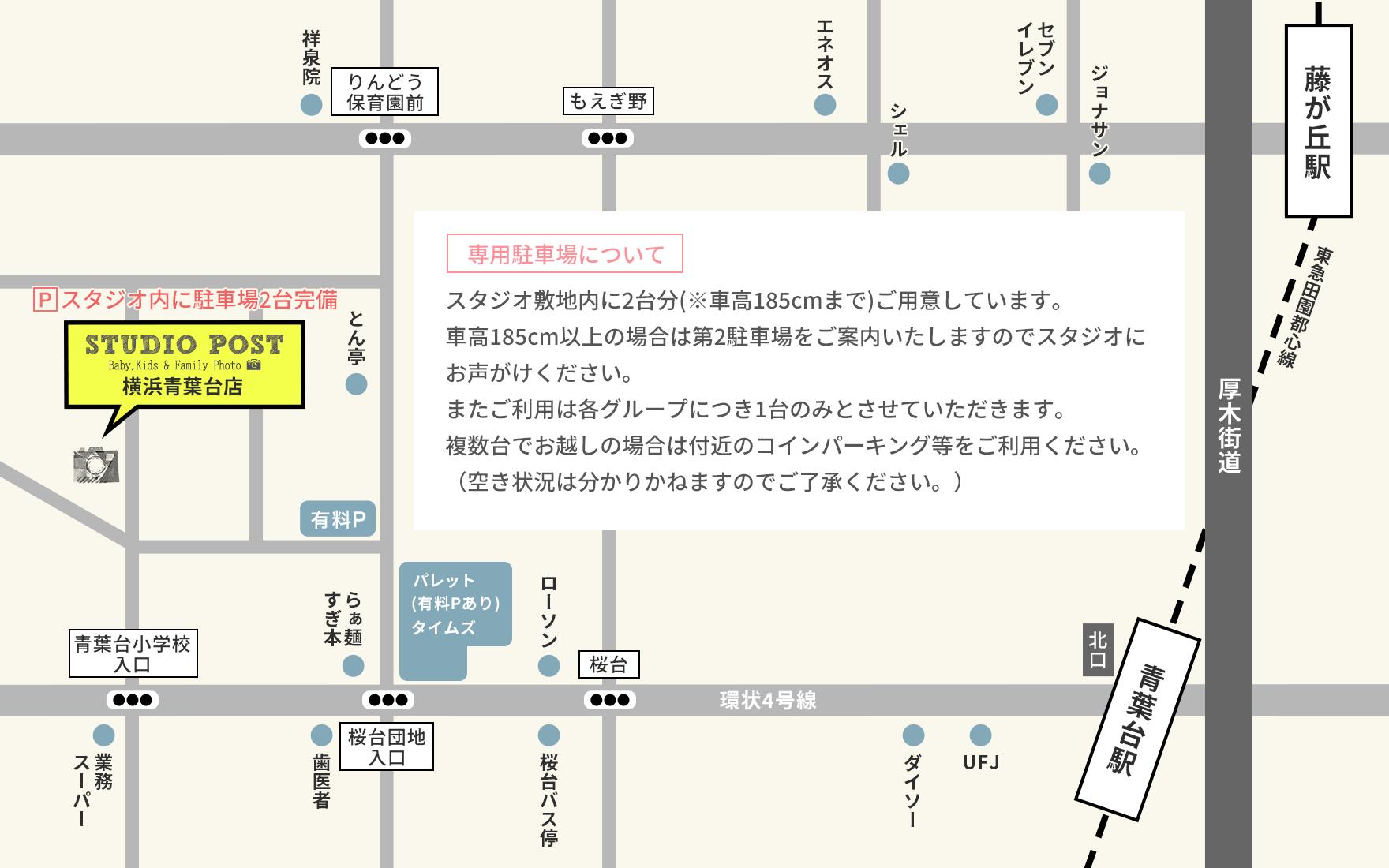 スタジオポスト 横浜青葉台店へのアクセス