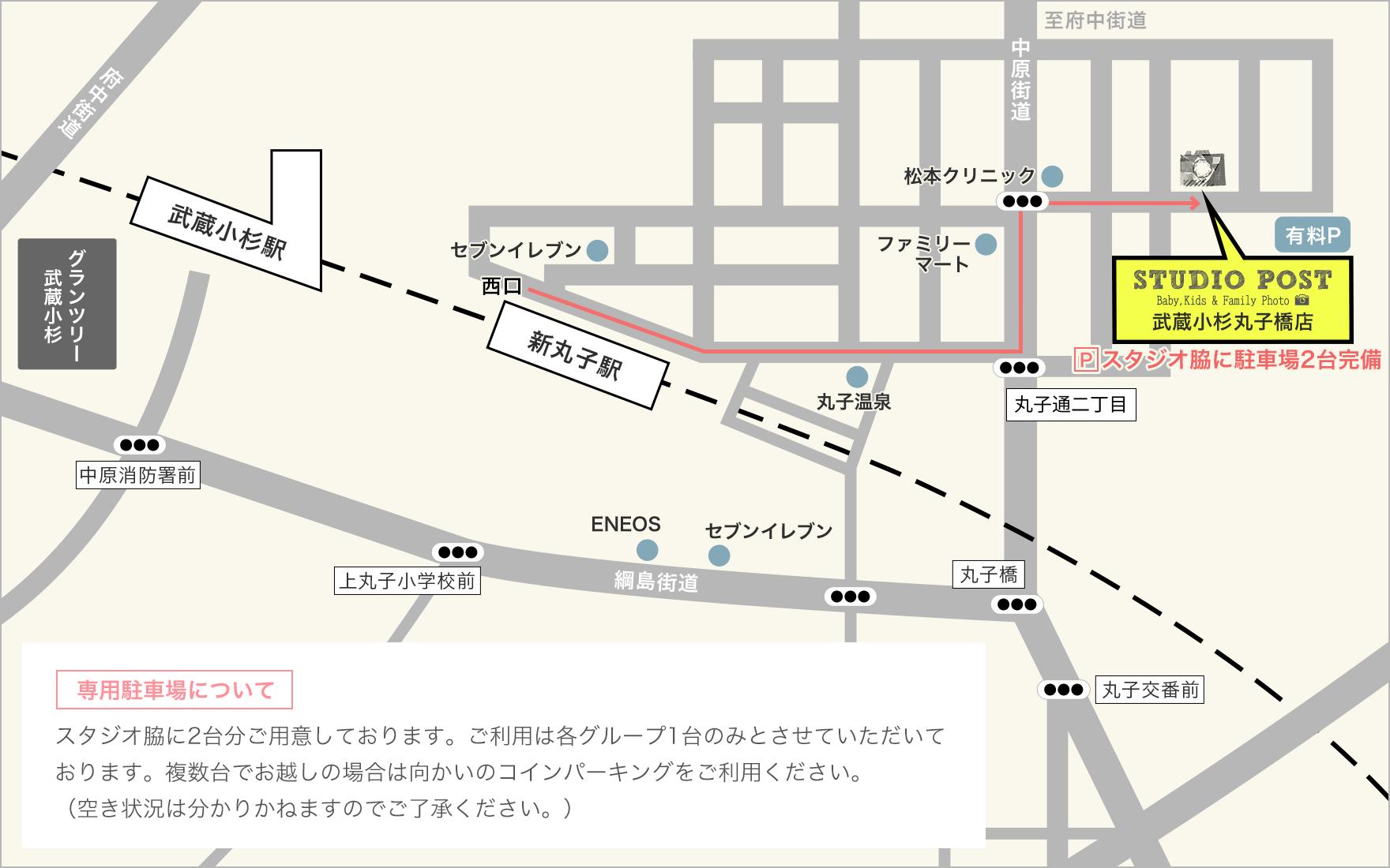 スタジオポスト 武蔵小杉丸子橋店へのアクセス