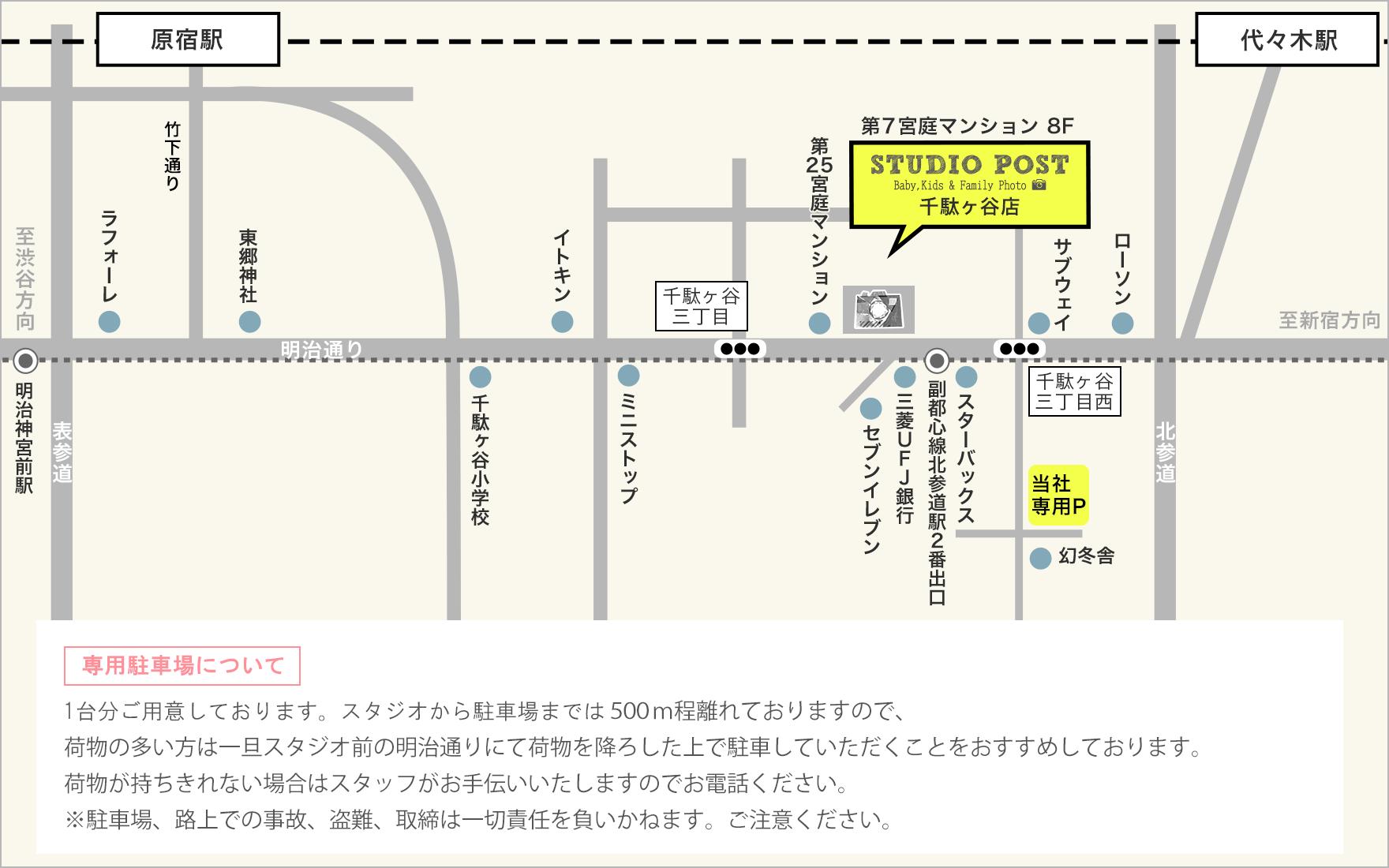 スタジオポスト 千駄ヶ谷店へのアクセス