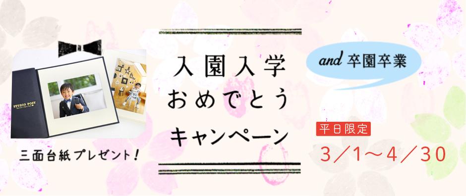 【3・4月平日限定】入園入学キャンペーン