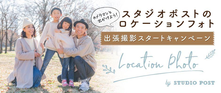 【9/30までオープニング特別価格】ロケーションフォト
