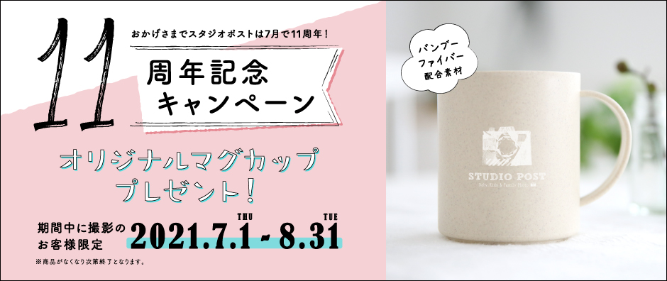 【7・8月限定】11周年記念キャンペーン