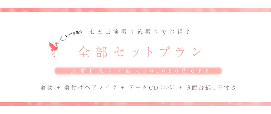 【1~6月限定】七五三 / 全部セットプラン