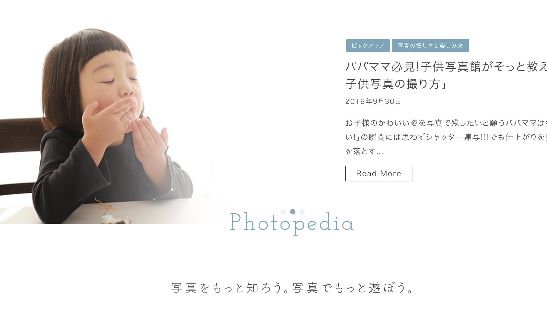 写真やスタジオに関する知恵袋Photopedia(フォトペディア)をサイトメニューに新設!