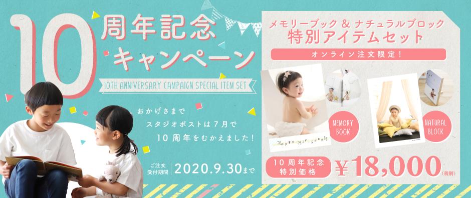 【9/30までオンライン受付中】10周年記念特別アイテムセット