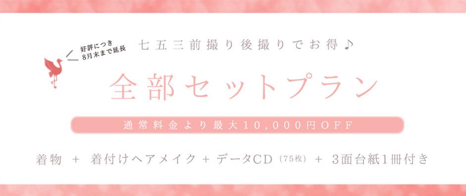 【1〜6月限定】七五三/全部セットプラン