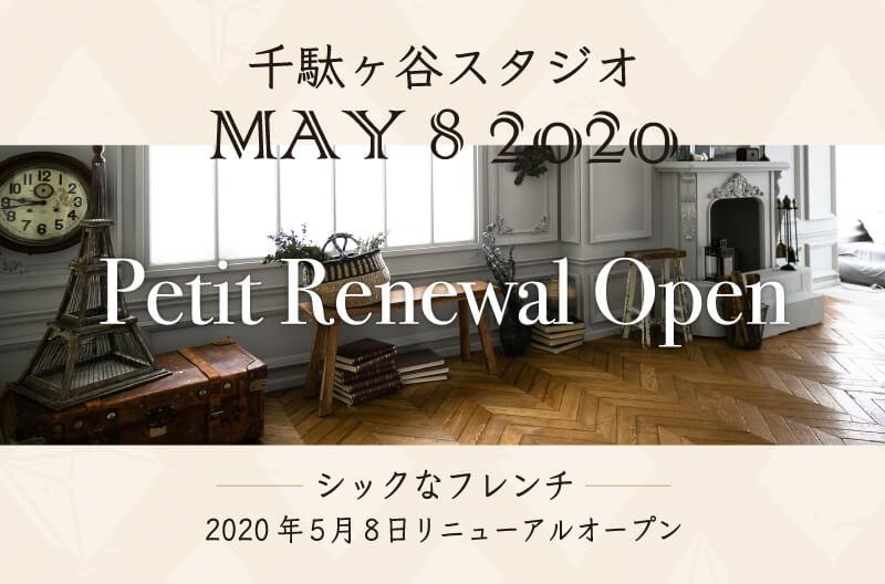 5月8日(金)より千駄ヶ谷店がリニューアルオープン!